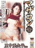 (148dgkd101)[DGKD-101] マザコン 里中亜矢子 57歳 ダウンロード
