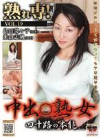 熟れ専! Vol.19 中出○熟女 四十路の本能 ダウンロード
