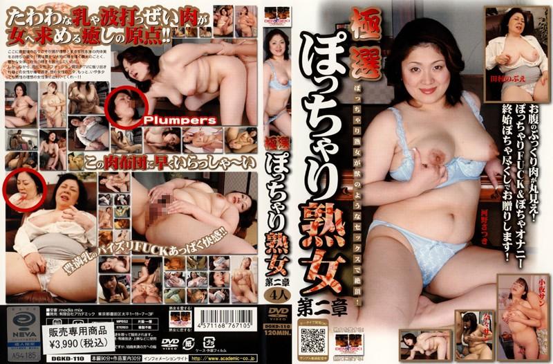 ぽっちゃりの人妻、田村のぶえ出演のオナニー無料動画像。極選 ぽっちゃり熟女 第二章