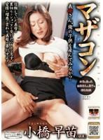 (148dgkd111)[DGKD-111] マザコン 小橋早苗 ダウンロード
