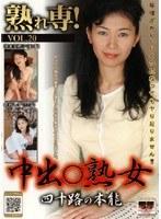 熟れ専! Vol.20 中出○熟女 四十路の本能 ダウンロード