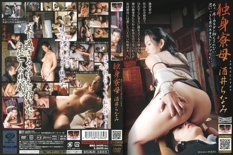 熟女、酒井ちなみ(紫葵)出演のシックスナイン無料動画像。平成未亡人下宿 独身寮母 酒井ちなみ