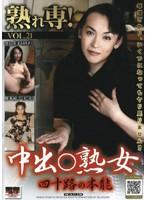 熟れ専! Vol.21 中出○熟女 四十路の本能 ダウンロード