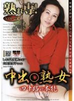 熟れ専! Vol.23 中出○熟女 四十路の本能 ダウンロード