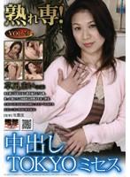 熟れ専! Vol.25 中出しTOKYOミセス ダウンロード