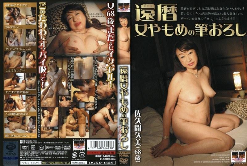 ぽっちゃりの人妻、佐久間久美出演のキス無料熟女動画像。還暦女やもめの筆おろし 佐久間久美(68歳)