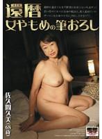 還暦女やもめの筆おろし 佐久間久美(68歳)