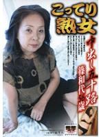 (148dgkd155s)[DGKD-155] こってり熟女 中出し五十路 篠和代56歳 ダウンロード