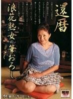 還暦 浪花熟女の筆おろし 加集ひかり(60歳)
