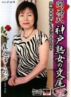 関西式 神戸熟女の交尾 森之宮しのぶ ダウンロード