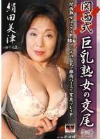 (148dgkd170r)[DGKD-170] 関西式 巨乳熟女の交尾 絹田美津 ダウンロード