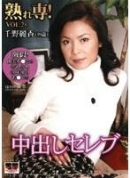 熟れ専! Vol.28 中出しセレブ ダウンロード