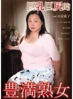 (148dgkd181s)[DGKD-181] 巨乳巨尻的 豊満熟女 木村典子 ダウンロード