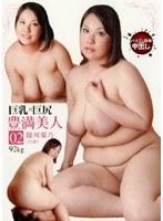 巨乳×巨尻 豊満美人 02 陸川菜乃