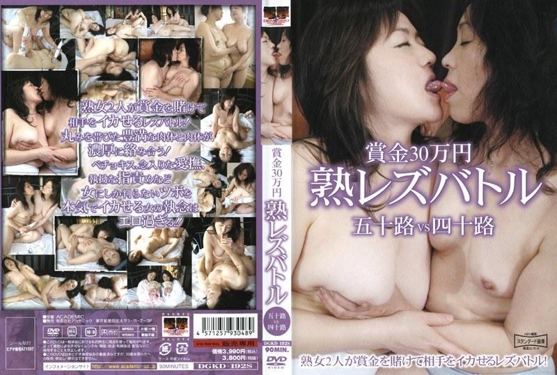 五十路のレズのキス無料熟女動画像。賞金30万円 熟レズバトル 五十路VS四十路