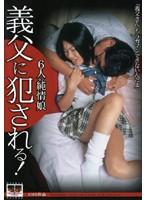 (148dgkd195s)[DGKD-195] 義父に犯される! 6人の純情娘 ダウンロード