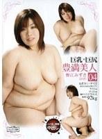 巨乳×巨尻 豊満美人 04 野江みずき ダウンロード