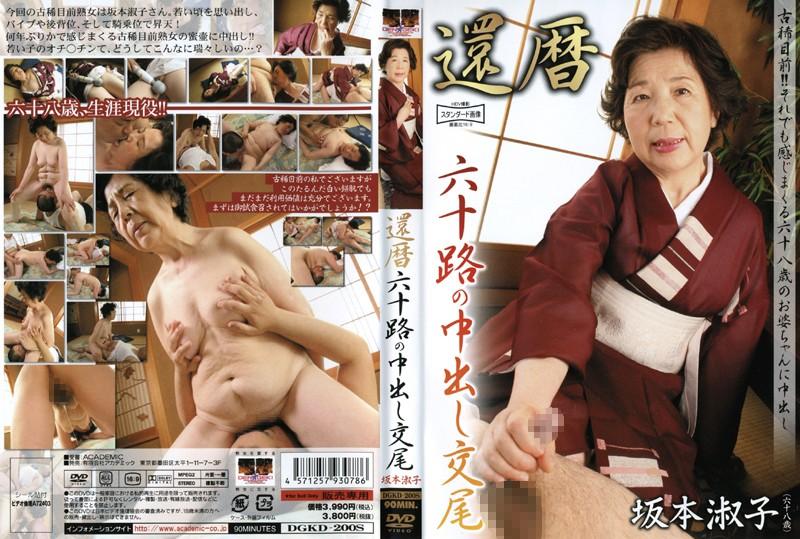 【超高齢熟女動画】六十路の人妻、坂本淑子出演のバイブ無料熟女動画像。還暦 六十路の中出し交尾 坂本淑子