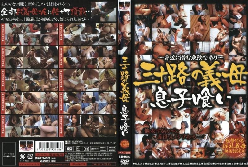 淫乱の人妻、阿部菜津子(福山洋子、織原寧々)出演のシックスナイン無料熟女動画像。三十路の義母 息子喰い