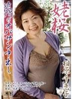姥桜 近所のオバサン中出し 相原千恵子 ダウンロード
