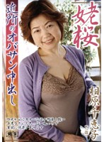 (148dgkd217s)[DGKD-217] 姥桜 近所のオバサン中出し 相原千恵子 ダウンロード