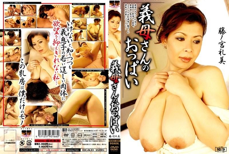 Hカップの人妻、藤ノ宮礼美出演のH無料熟女動画像。義母さんのおっぱい 藤ノ宮礼美