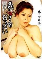 義母さんのおっぱい 藤ノ宮礼美 ダウンロード