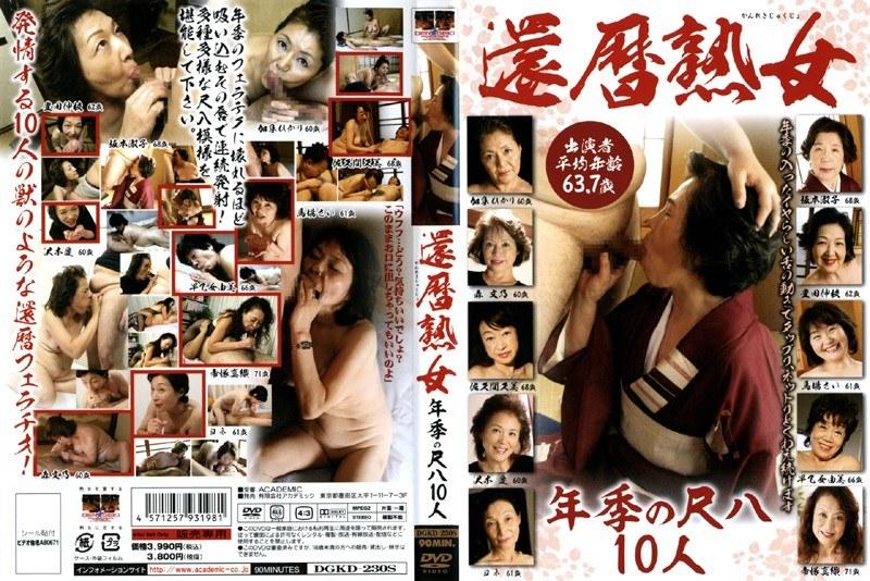 ぽっちゃりの人妻、坂本淑子出演のシックスナイン無料動画像。還暦熟女 年季の尺八10人