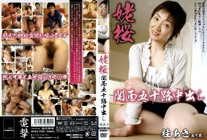 五十路の彼女、桂あき出演の中出し無料熟女動画像。姥桜 関西五十路中出し 桂あき