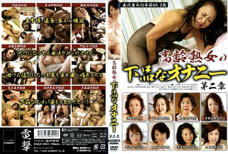 巨乳の人妻、豊田伸枝出演のオナニー無料動画像。高齢熟女の下品なオナニー 第二章