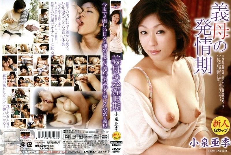 巨乳の義母、小泉亜季出演のオナニー無料熟女動画像。義母の発情期 小泉亜季