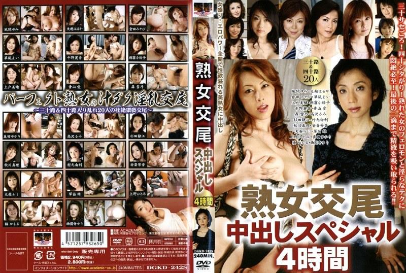 四十路の熟女、風間ゆみ出演の3P無料動画像。熟女交尾 中出しスペシャル4時間