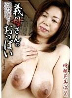 (148dgkd247s)[DGKD-247] 義母さんのおっぱい 時越芙美江 ダウンロード