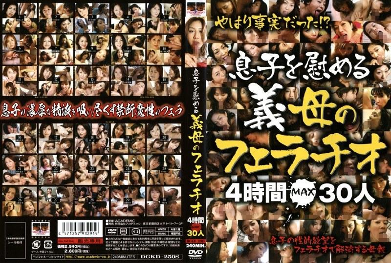 人妻、松浦ユキ出演のフェラ無料熟女動画像。息子を慰める義母のフェラチオ 4時間MAX30人