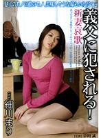 (148dgkd251s)[DGKD-251] 義父に犯される!新妻哀歌 細川まり ダウンロード
