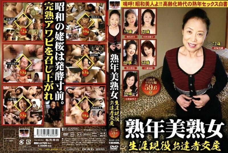 五十路の熟女、帝塚真織出演の電マ無料動画像。熟年美熟女 生涯現役お達者交尾