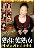 (148dgkd253s)[DGKD-253] 熟年美熟女 生涯現役お達者交尾 ダウンロード