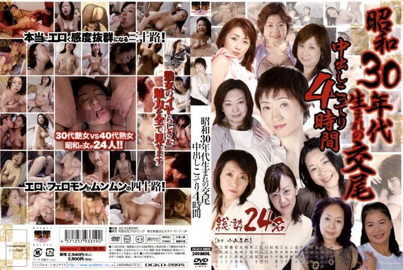 四十路の熟女、峰岸倫子出演の4P無料動画像。昭和30年代生まれの交尾 中出しこってり4時間