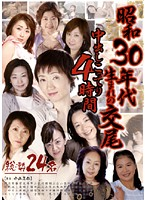 (148dgkd00260s)[DGKD-260] 昭和30年代生まれの交尾 中出しこってり4時間 ダウンロード