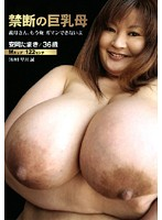 (148dgkd00261s)[DGKD-261] 禁断の巨乳母 義母さん、もう俺ガマンできないよ 安岡たまき ダウンロード