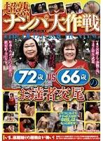 (148dgkd00267s)[DGKD-267] 超熟ナンパ大作戦 72歳vs66歳のお達者交尾 ダウンロード