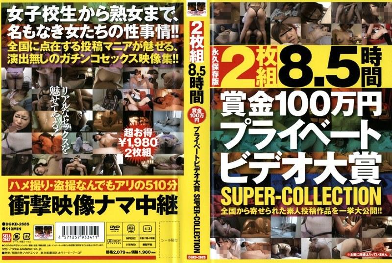 女子校生の過激無料熟女動画像。8.5時間 賞金100万円プライベートビデオ大賞 SUPER-COLLECTION