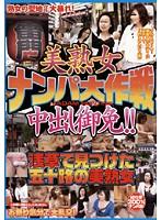 (148dgkd00278s)[DGKD-278] 美熟女ナンパ大作戦中出し御免!! 浅草で見つけた五十路の美熟女 ダウンロード