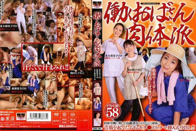 人妻、並木橋靖子出演の中出し無料熟女動画像。働くおばさん肉体派
