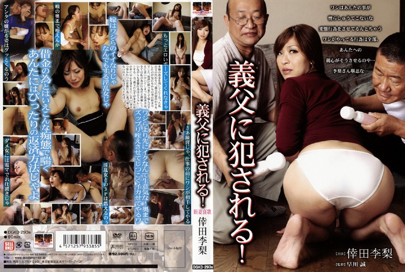 熟女、倖田李梨(倖田美梨、岩下美季)出演の4P無料動画像。義父に犯される!