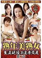 (148dgkd00296s)[DGKD-296] 熟年美熟女 生涯現役お達者交尾 第二章 ダウンロード