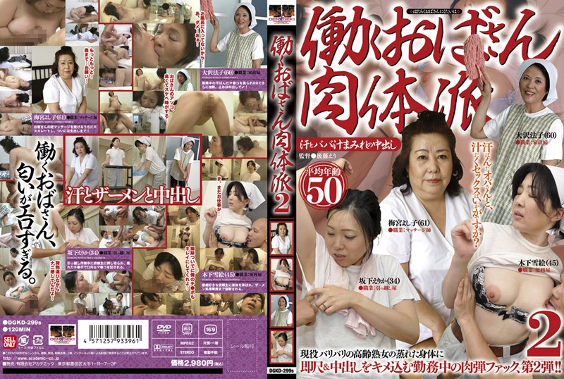 熟女、梅宮よし子出演のローション無料動画像。働くおばさん肉体派 2