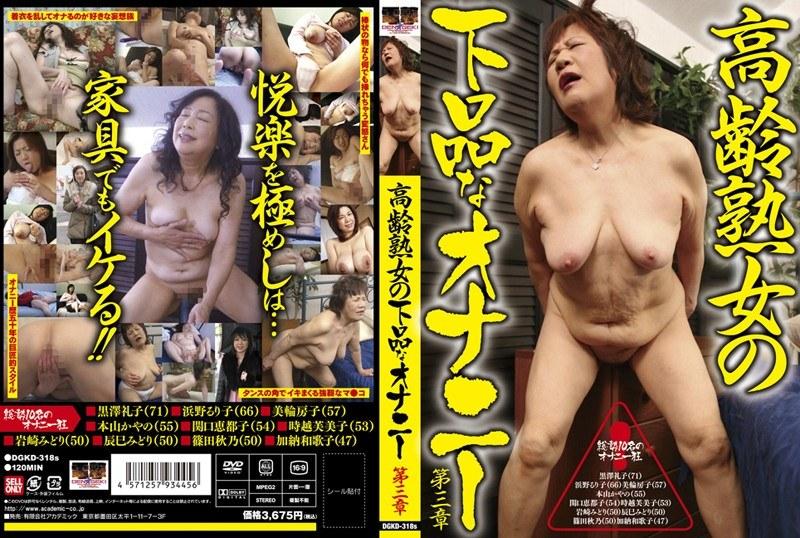 巨乳の人妻、黒澤礼子出演の絶頂無料動画像。高齢熟女の下品なオナニー 第三章