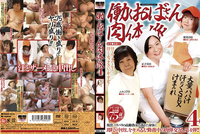 色白のおばさんのマッサージ無料熟女動画像。働くおばさん肉体派 4
