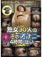 (148dgkd00325s)[DGKD-325] 熟女30人の指ズボオナニー狂い 4時間 ダウンロード